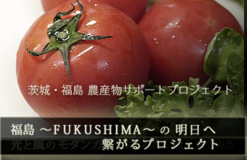 Michi-kusa-茨城・福島農産物サポートプロジェクト