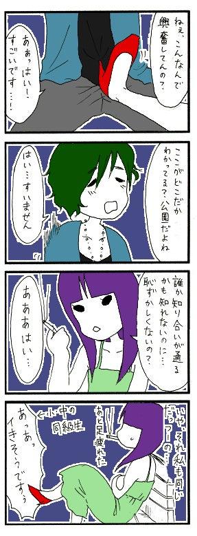あばずれ ヌルヲタ 女子大生