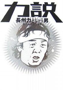 金沢克彦オフィシャルブログ「プロレス留年生 ときめいたら不整脈!?」Powered by Ameba