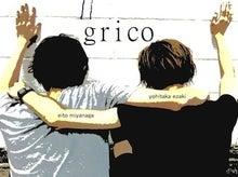 $grico☆staff blog