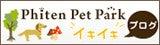 ファイテンペットパーク イキイキブログ
