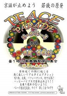 舞鶴ピースプロジェクト-2