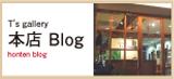 $「感動」を生み続ける隠れ家的サロン・ティーズギャラリー梅田店-本店ブログボタン