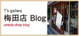 $「感動」を生み続ける隠れ家的サロン・ティーズギャラリー梅田店-梅田店ブログボタン