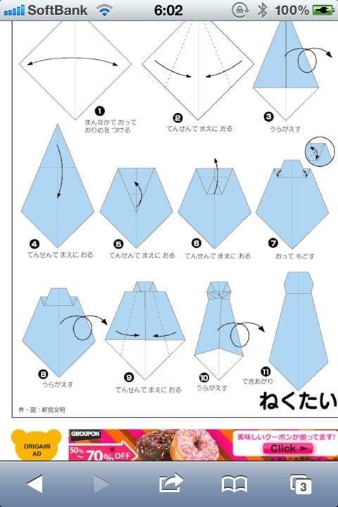 クリスマス 折り紙 折り紙 ネクタイ : ameblo.jp