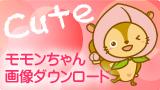 ☆モモンちゃん☆無料画像ダウンロード
