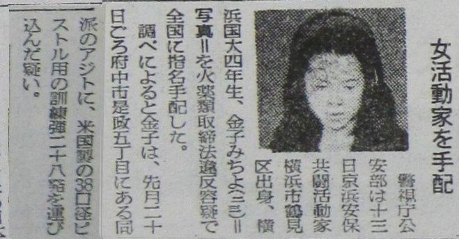 連合赤軍事件スクラップブック (あさま山荘事件、リンチ殺人事件、新聞記事)1971年12月24日 赤軍派と革命左派の闘争をなでぎりに清算