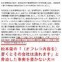 NHKが嘘字幕