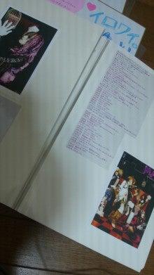 イロクイ。ゆーりオフィシャルブログ「かんがえるくちびる」by Ameba-DSC_0792.JPG