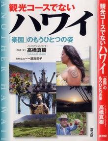 $ライター高橋真樹の国際NGOブログ ・ しゃろーむ&さらーむ