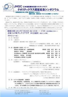 メディカルコンソーシアムブログ by yamada
