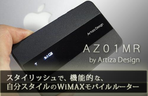 $Michi-kusa-AZ01MR(Artiza Design/スタイリッシュで機能的なWiMAXモバイルルーター