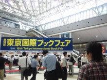 遥香の近況日記-国際ブックフェア