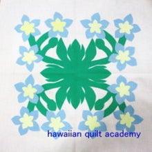 ALOHA!ハワイアンマーケット~川島 智恵のblog