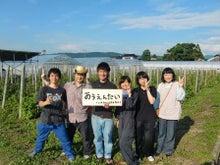 わかもの農援隊 庄内チームのブログ