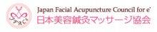 $美容鍼セミナー・勉強会ならJFACe*ジェイフェイス*日本美容鍼灸マッサージ協会
