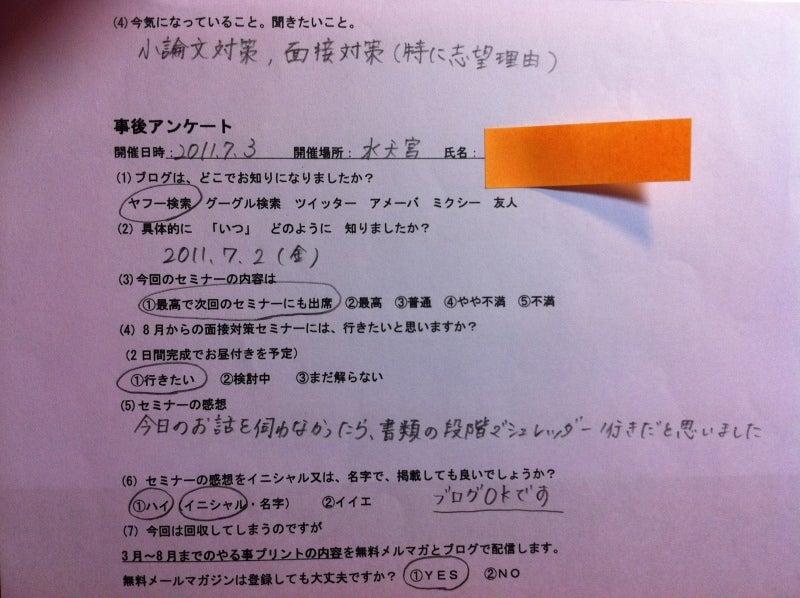 看護医療受験対策 と 医療従事者の就活転職 の 『心』 をプロが公開!!-7
