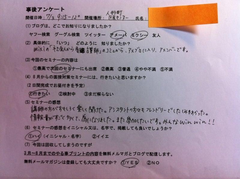 看護医療受験対策 と 医療従事者の就活転職 の 『心』 をプロが公開!!-5