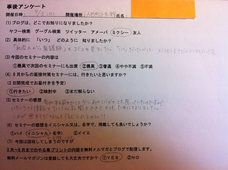 看護医療受験対策 と 医療従事者の就活転職 の 『心』 をプロが公開!!-8