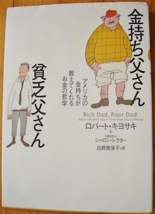 営業力強化応援☆佳代子コーチのブログ-金持ち父さん貧乏父さん