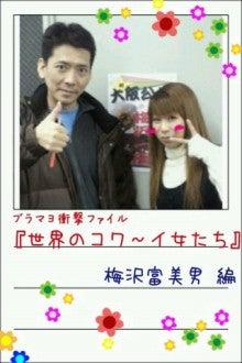 朝比奈 優樹 Official Blog『*:* ホニャララ風味~あさひなゆうき味~ *:*』-NEC_0626.jpg