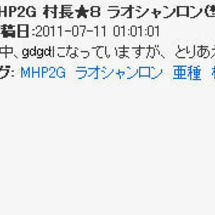 【MHP2G動画】村…