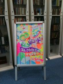 $新種のCD&レコードショップ Toh Chisei Yoyogi エレクトロニカ/テクノ/オルタナティブ-Toh Chisei Yoyogi : signboard