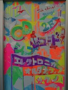 $新種のCD&レコードショップ Toh Chisei Yoyogi エレクトロニカ/テクノ/オルタナティブ-Toh Chisei Yoyogi : sign