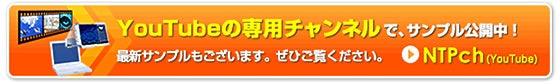 $NTPのブログ-NTP ch