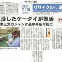 新聞に載りました。