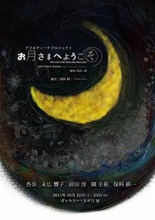 アフロディーテプロジェクト『お月さまへようこそ』稽古場日記-flyer_front