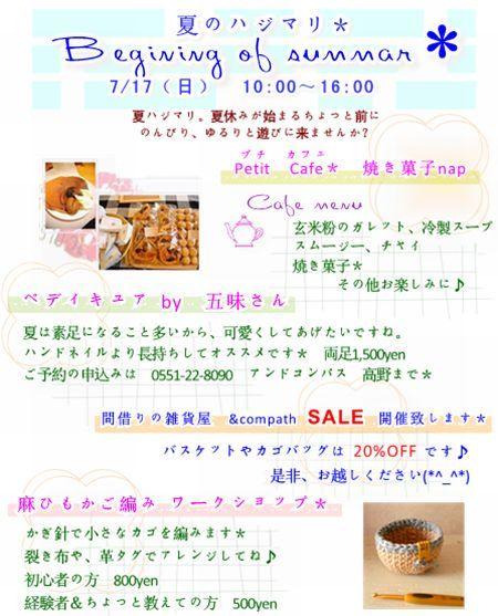 &room イベント情報 (間借りの雑貨屋 &compath)-夏のハジマリ。