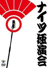 ナイツ 塙宣之 オフィシャルブログ のぶたんの「ヤホー」で調べました by Ameba-ナイツ独演会DVD