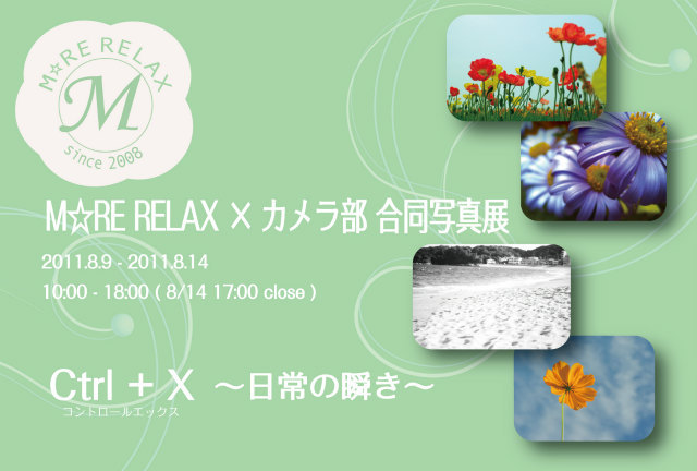 $M☆RE RELAX