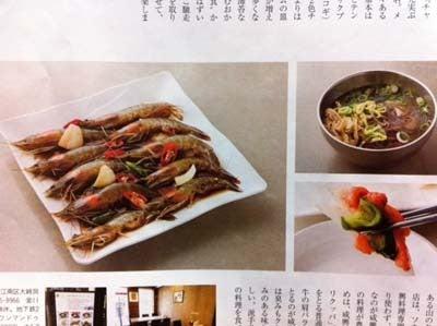 韓国料理サランヘヨ♪ I Love Korean Food-クロワッサン