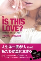 田母神智子 「たもの人生エラーだらけ」 Powered by Ameba