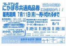 秋田県 にかほ市商工会