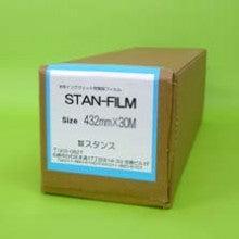 たか坊のブログ-STAN-FILM