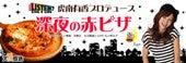 虎南有香 オフィシャルブログ Powered by アメブロ
