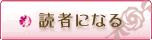 幸せブーケ☆願いを叶える♪ローズペタル