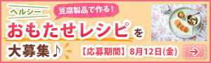 「女子キッチン」発売記念!女子会にもぴったりなヘルシーおもたせレシピを大募集♪
