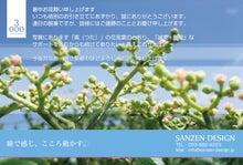 北九州での起業日記:デザインにこだわったホームページ制作会社-暑中見舞い2011