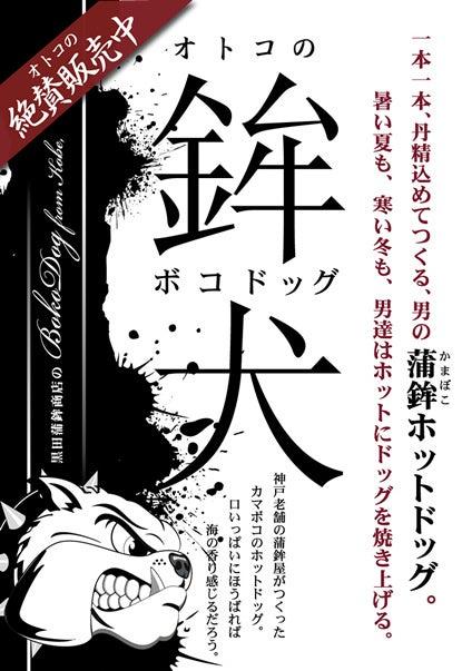山端秀明のバタブロ(センスマプロジェクト)-黒田蒲鉾店