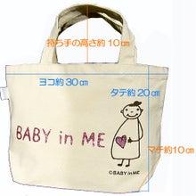 マタニティママと赤ちゃんの大事な時期をオシャレにメッセージ♪マタニティのシンボルマークBABY in ME公式ブログ-トートバッグ2