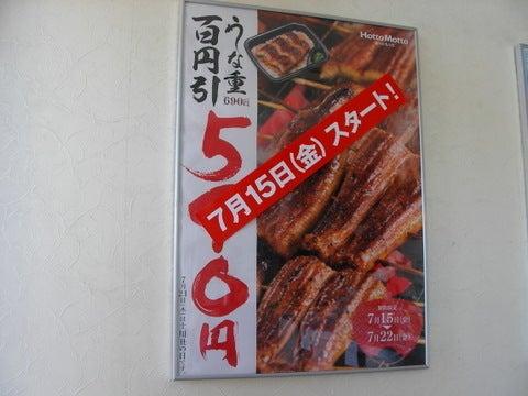 裏Rising REDS 浦和レッズ応援ブログ-ホットモット