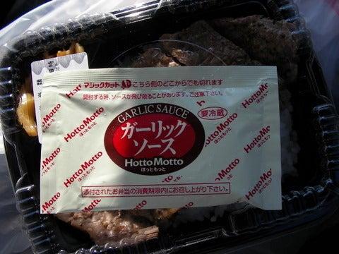 裏Rising REDS 浦和レッズ応援ブログ-ガーリックステーキ弁当