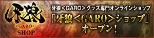 $GARO PROJECT 牙狼<GARO>最新情報-牙狼<GARO>ショップ