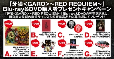 GARO PROJECT 牙狼<GARO>最新情報-DVD/BD購入者プレゼントキャンペーン