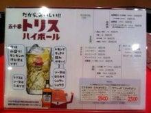 中国料理五十番の社長日記