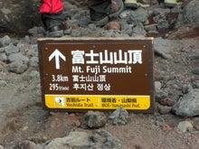 ココロ、スッキリ!!-富士山山頂
